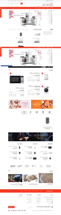 فروشگاه اینترنتی مطباخ