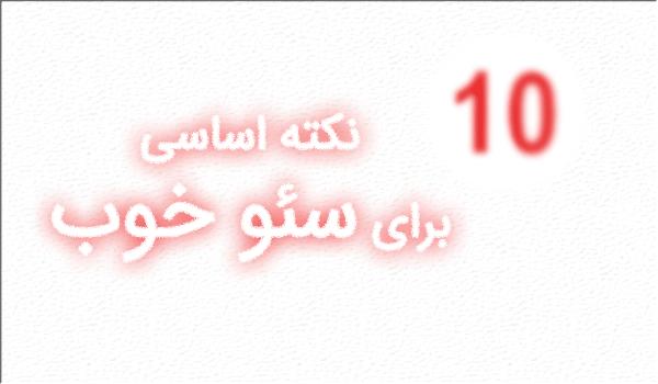 10 نکته کلیدی برای سئو خوب