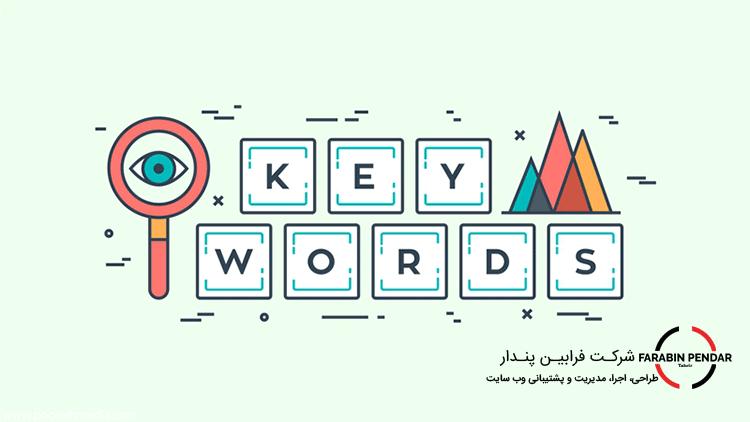 کلمه کلیدی مترادف چیست ؟